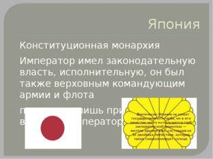 Япония Конституционная монархия Император имел законодательную власть, исполн