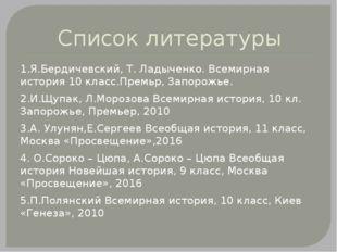 Список литературы 1.Я.Бердичевский, Т. Ладыченко. Всемирная история 10 класс.