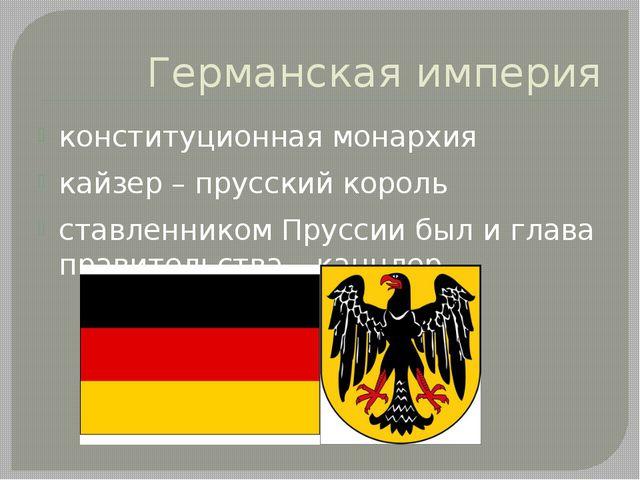 Германская империя конституционная монархия кайзер – прусский король ставленн...