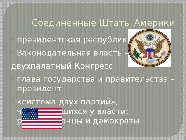 Соединенные Штаты Америки президентская республика Законодательная власть –...