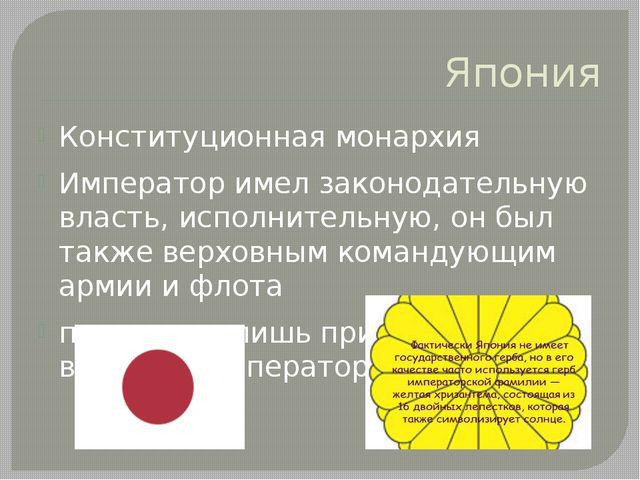 Япония Конституционная монархия Император имел законодательную власть, исполн...