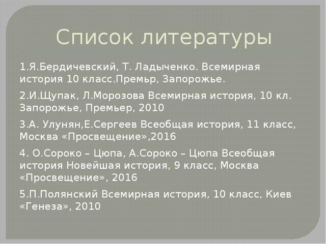 Список литературы 1.Я.Бердичевский, Т. Ладыченко. Всемирная история 10 класс....