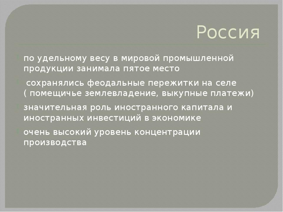 Россия по удельному весу в мировой промышленной продукции занимала пятое мес...