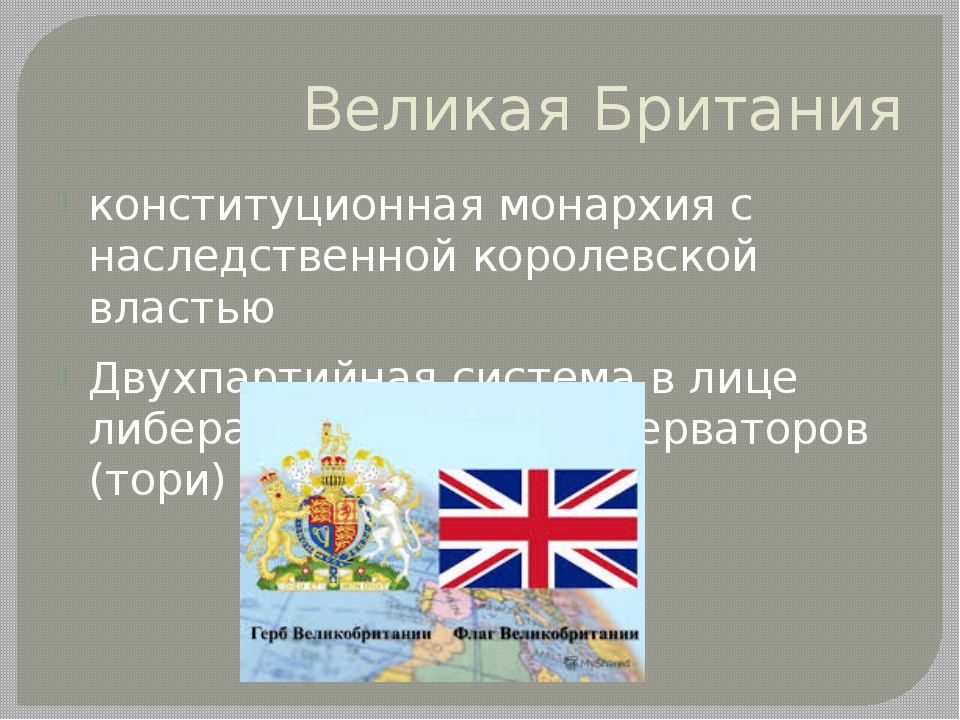 Великая Британия конституционная монархия с наследственной королевской власть...