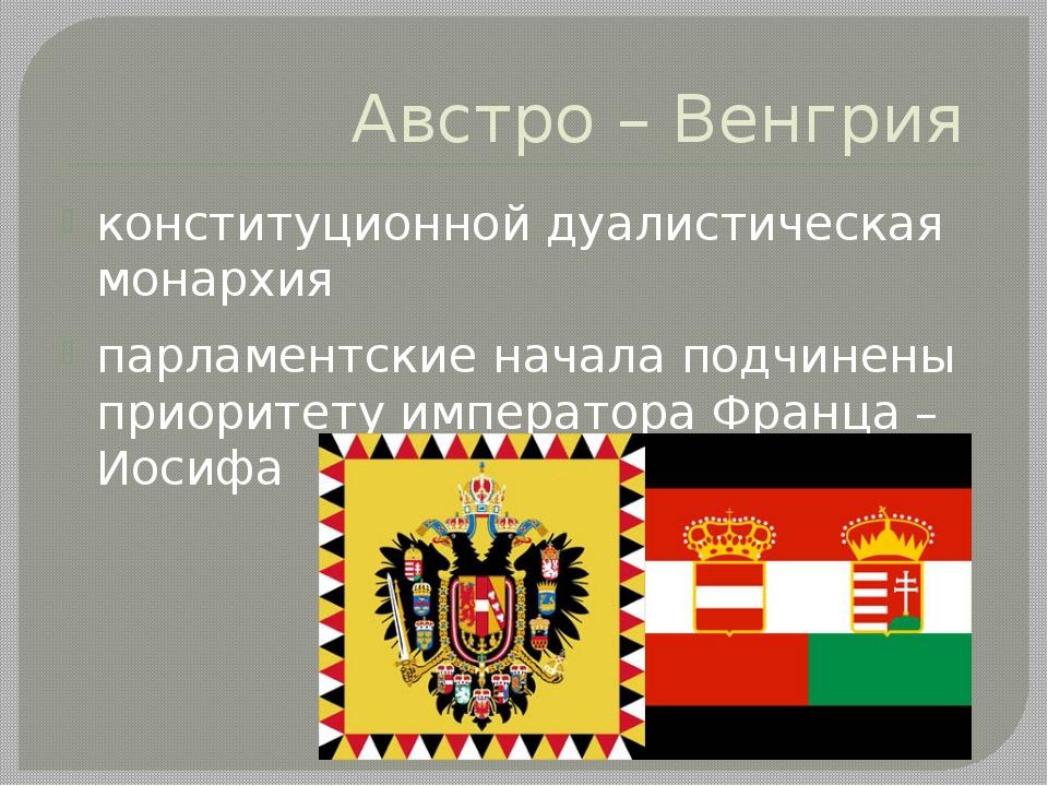 Австро – Венгрия конституционной дуалистическая монархия парламентские начала...