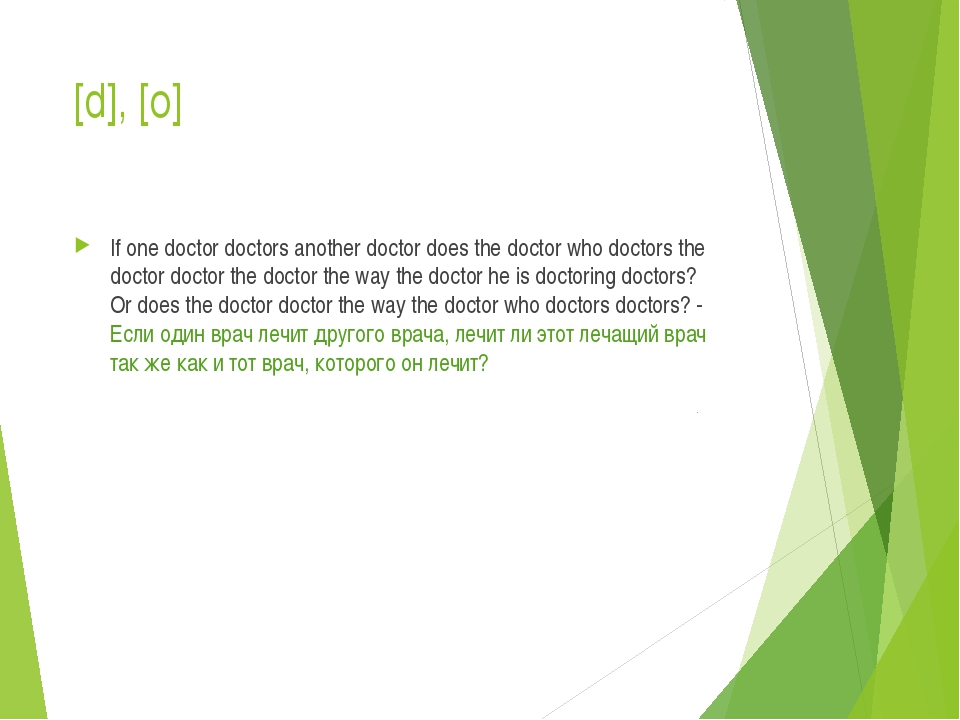 [d], [o] If one doctor doctors another doctor does the doctor who doctors the...