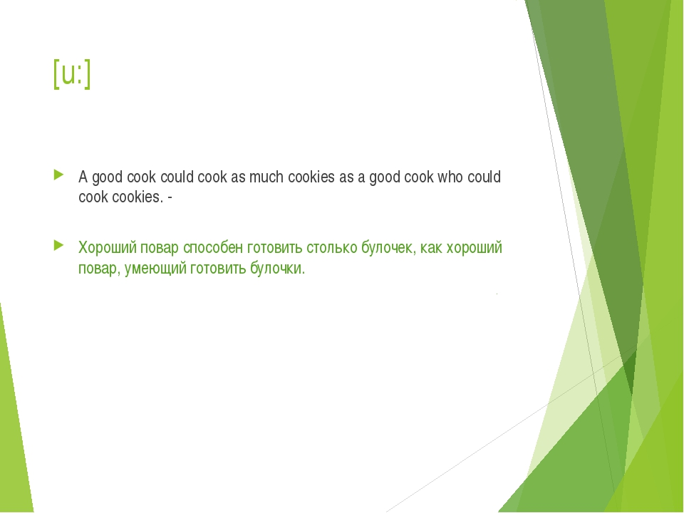 [u:] A good cook could cook as much cookies as a good cook who could cook coo...