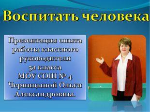 Презентация опыта работы классного руководителя 5а класса МОУ СОШ № 4 Черницы