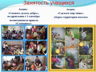 Занятость учащихся Акция: «Спешите делать добро», поздравления с 1 сентября