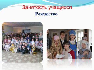 Рождество Занятость учащихся
