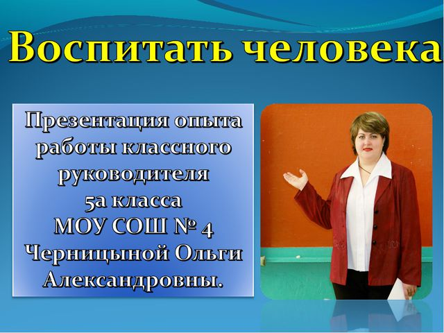Презентация опыта работы классного руководителя 5а класса МОУ СОШ № 4 Черницы...