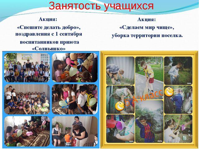 Занятость учащихся Акция: «Спешите делать добро», поздравления с 1 сентября...
