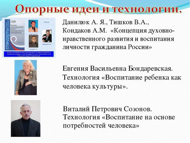 Виталий Петрович Созонов. Технология «Воспитание на основе потребностей чело...