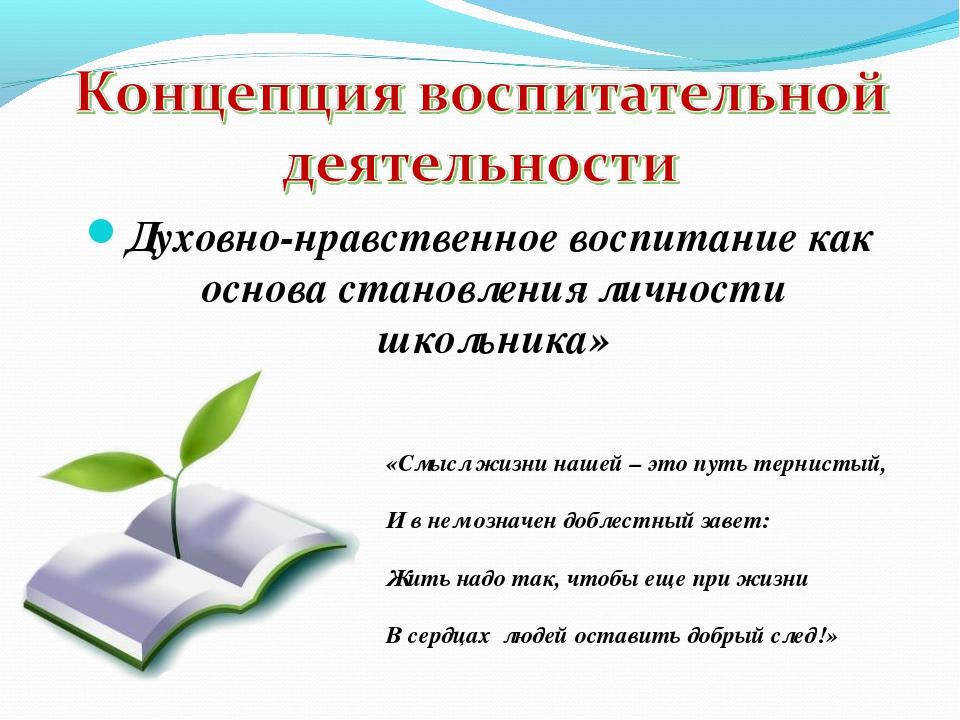 Духовно-нравственное воспитание как основа становления личности школьника» «С...