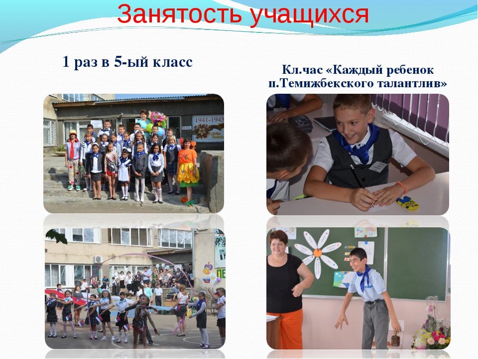 1 раз в 5-ый класс Кл.час «Каждый ребенок п.Темижбекского талантлив» Занятост...
