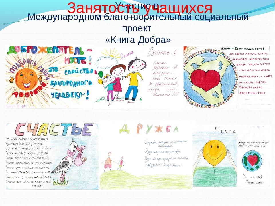 Участие в Международном благотворительный социальный проект «Книга Добра» Зан...