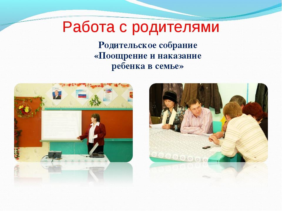 Родительское собрание «Поощрение и наказание ребенка в семье» Работа с родите...