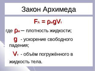 Закон Архимеда FA = ρжgVт где ρж – плотность жидкости; g - ускорение свободно