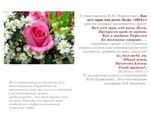 Ни в стихотворениях Пушкина, ни в стихотворении Лермонтова не указывается цв
