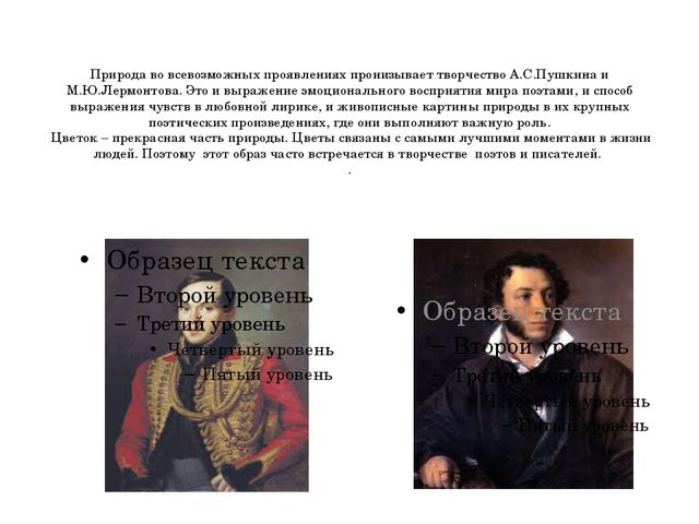 Природа во всевозможных проявлениях пронизывает творчество А.С.Пушкина и М.Ю...