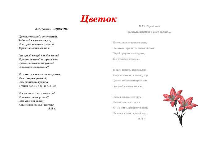 Цветы пушкин