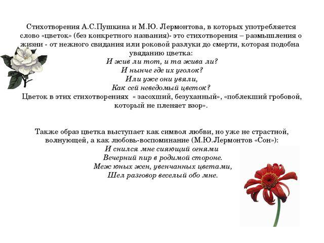 Стихотворения А.С.Пушкина и М.Ю. Лермонтова, в которых употребляется слово «ц...