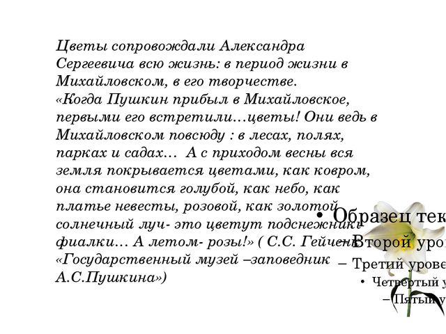 Цветы сопровождали Александра Сергеевича всю жизнь: в период жизни в Михайло...