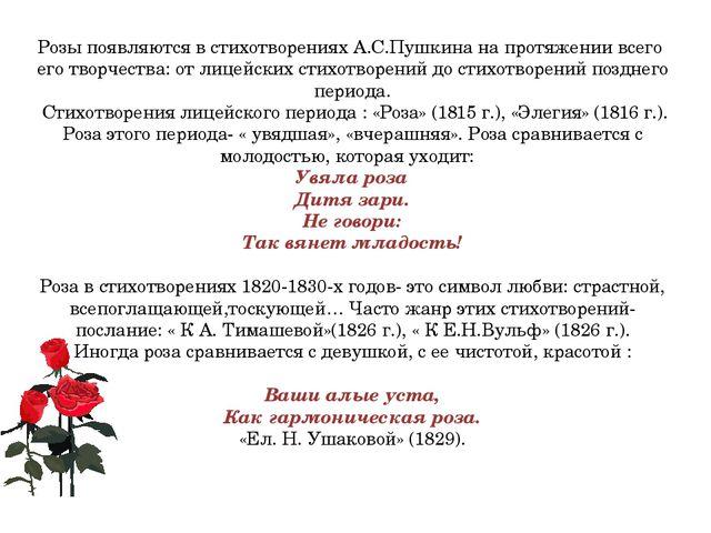 Розы появляются в стихотворениях А.С.Пушкина на протяжении всего его творчест...