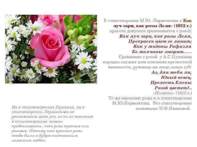 Ни в стихотворениях Пушкина, ни в стихотворении Лермонтова не указывается цв...