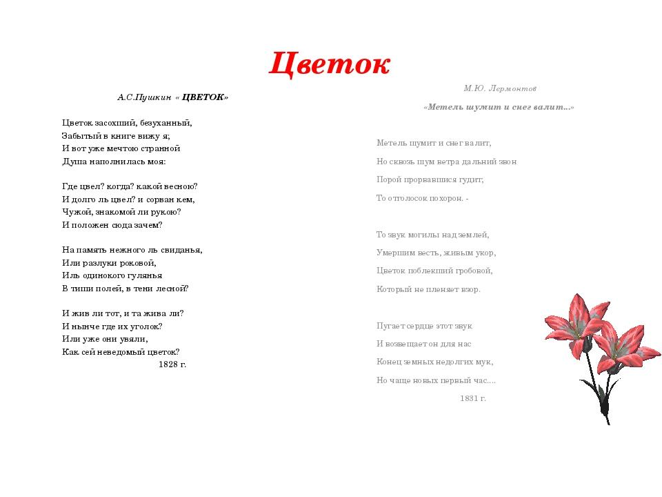 Цветок А.С.Пушкин « ЦВЕТОК» Цветок засохший, безуханный, Забытый в книге вижу...
