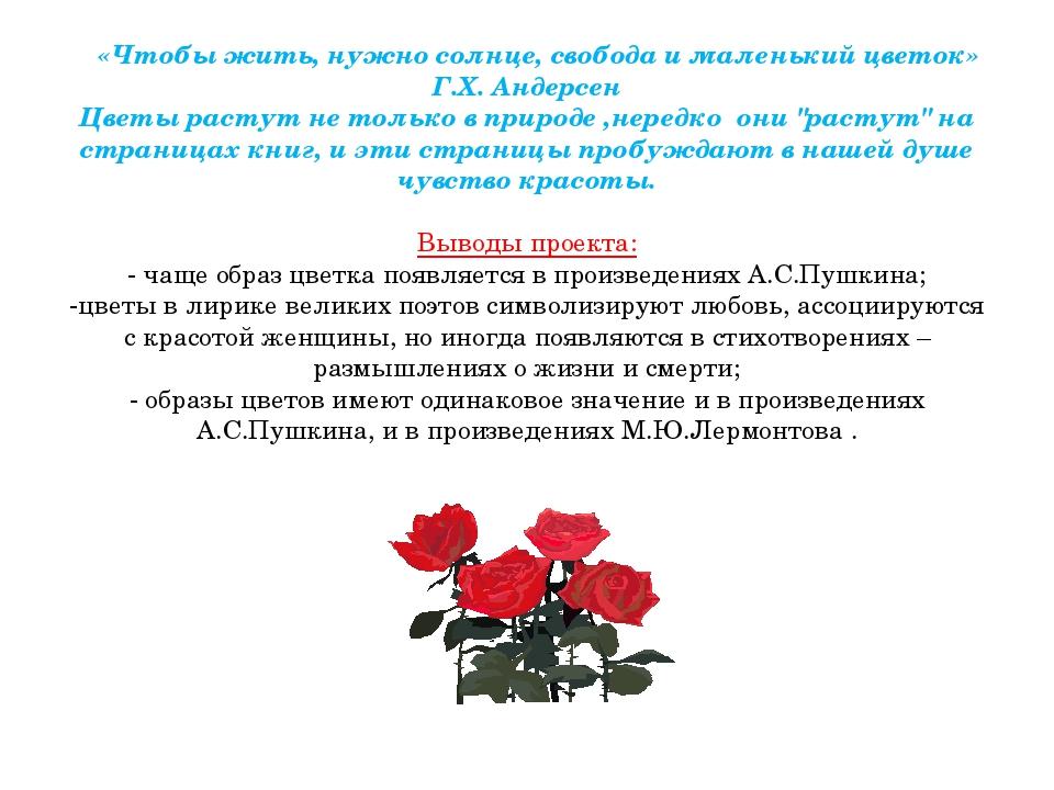 «Чтобы жить, нужно солнце, свобода и маленький цветок» Г.Х. Андерсен Цветы р...