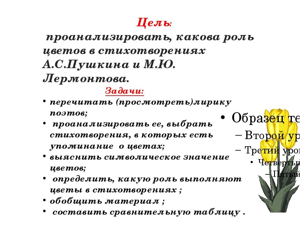 Цель: проанализировать, какова роль цветов в стихотворениях А.С.Пушкина и М....