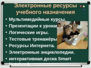 Электронные ресурсы учебного назначения Мультимедийные курсы. Презентации к у