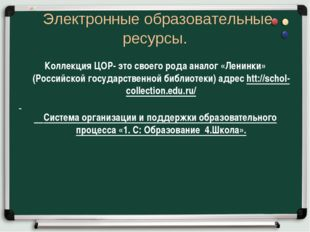 Электронные образовательные ресурсы. Коллекция ЦОР- это своего рода аналог «