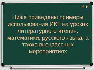 Ниже приведены примеры использования ИКТ на уроках литературного чтения, мате
