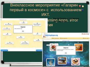 Внеклассное мероприятие «Гагарин – первый в космосе» с использованием ИКТ. Те
