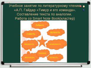 Учебное занятие по литературному чтению «А.П. Гайдар «Тимур и его команда». С