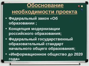 Обоснование необходимости проекта Федеральный закон «Об образовании ; Концеп