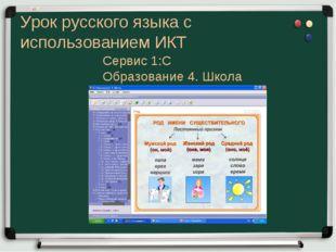 Урок русского языка с использованием ИКТ Сервис 1:С Образование 4. Школа