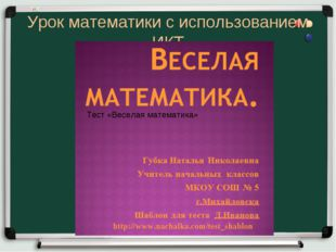Урок математики с использованием ИКТ http://www.nachalka.com/test_shablon Тес