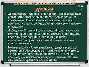 Мнения родителей об уроках Хорошилова Надежда Николаевна: «Нестандартные урок