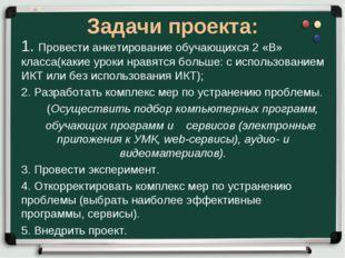 Задачи проекта: 1. Провести анкетирование обучающихся 2 «В» класса(какие урок
