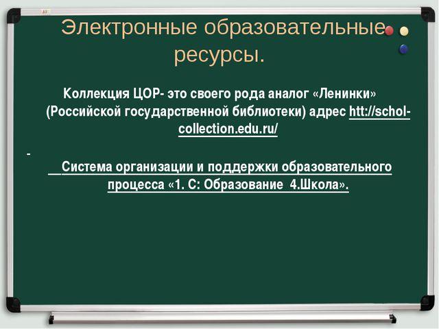 Электронные образовательные ресурсы. Коллекция ЦОР- это своего рода аналог «...