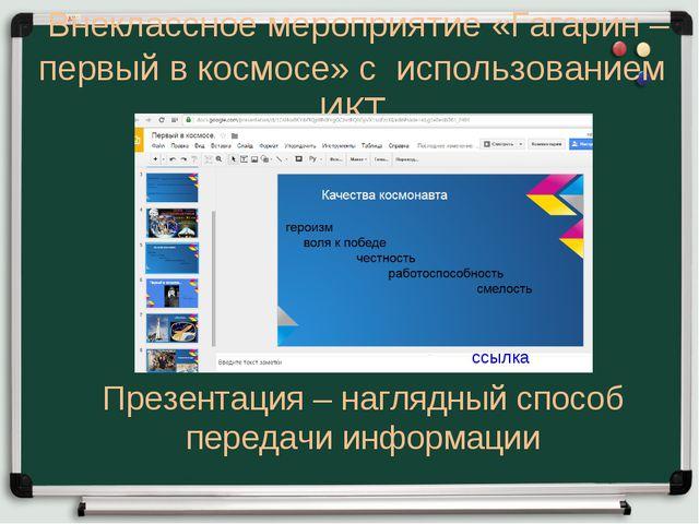 Внеклассное мероприятие «Гагарин – первый в космосе» с использованием ИКТ сс...