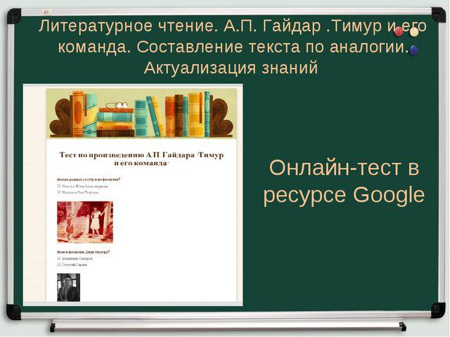 Литературное чтение. А.П. Гайдар .Тимур и его команда. Составление текста по...