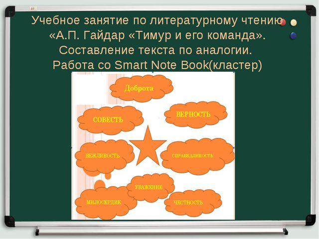 Учебное занятие по литературному чтению «А.П. Гайдар «Тимур и его команда». С...