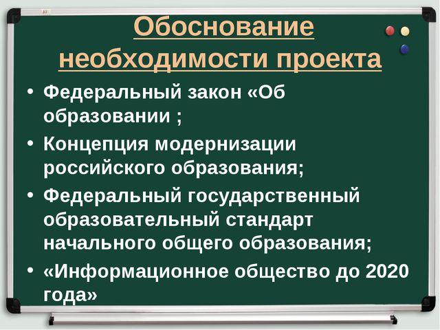 Обоснование необходимости проекта Федеральный закон «Об образовании ; Концеп...