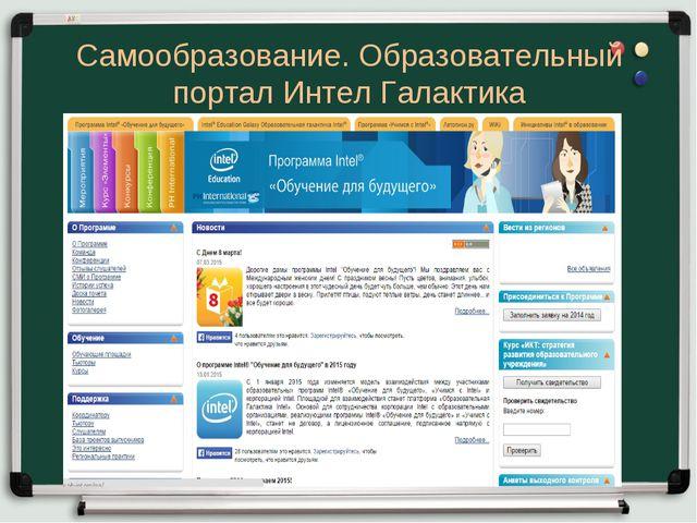 Самообразование. Образовательный портал Интел Галактика