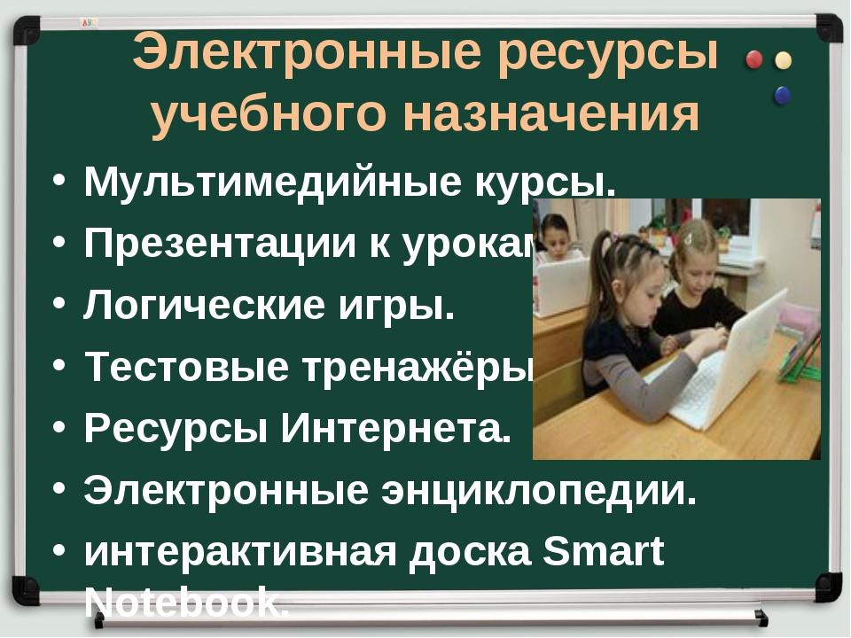 Электронные ресурсы учебного назначения Мультимедийные курсы. Презентации к у...
