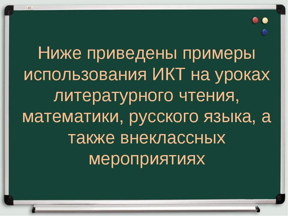 Ниже приведены примеры использования ИКТ на уроках литературного чтения, мате...